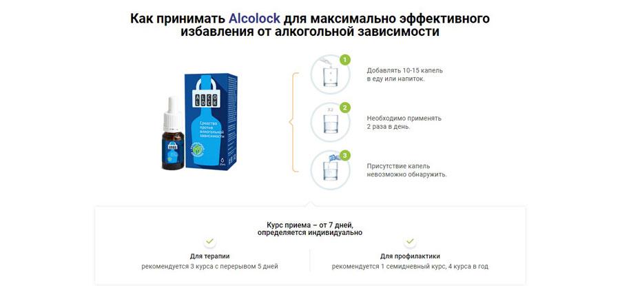 Alcolock4