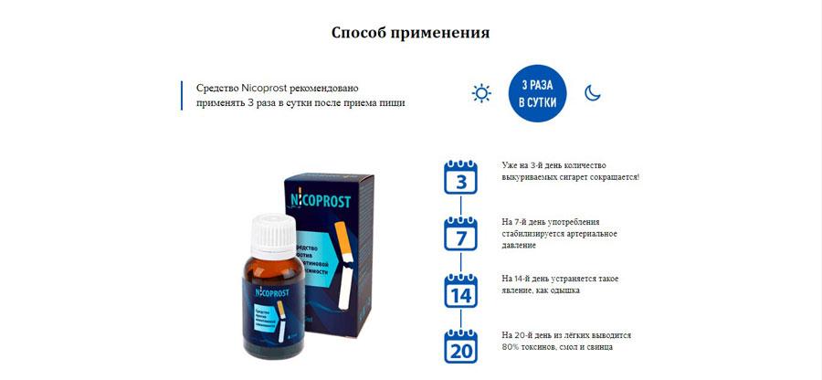 Nicoprost4