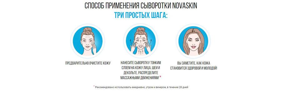 Novaskin4