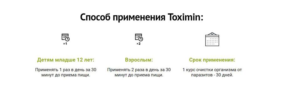 Toximin4