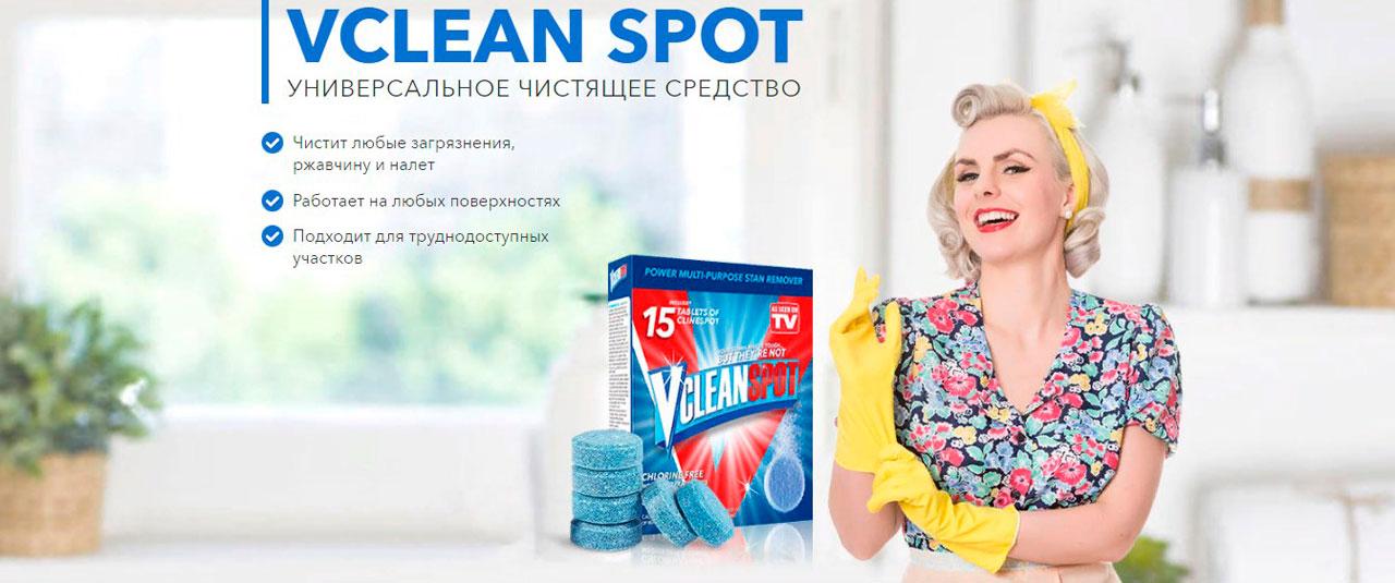Vclean-spot